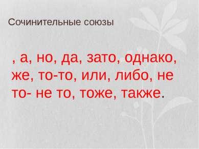 Сочинительные союзы И, а, но, да, зато, однако, же, то-то, или, либо, не то- ...