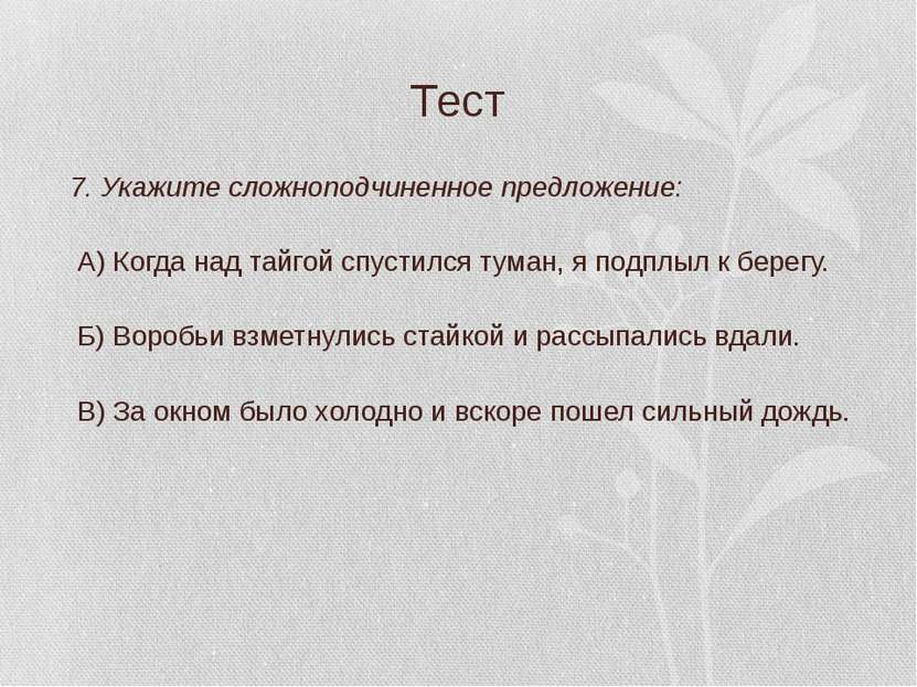 Тест 7. Укажите сложноподчиненное предложение: А) Когда над тайгой спустился ...