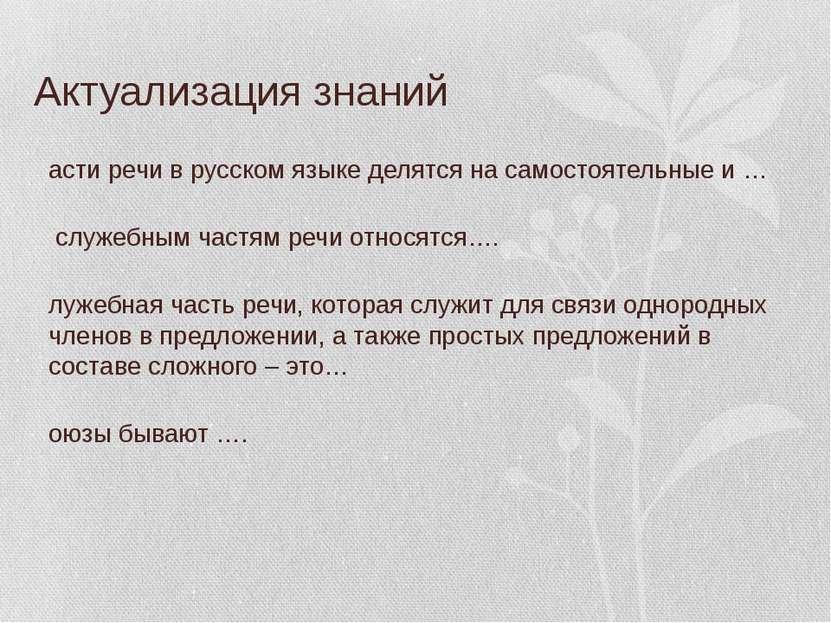 Актуализация знаний Части речи в русском языке делятся на самостоятельные и …...