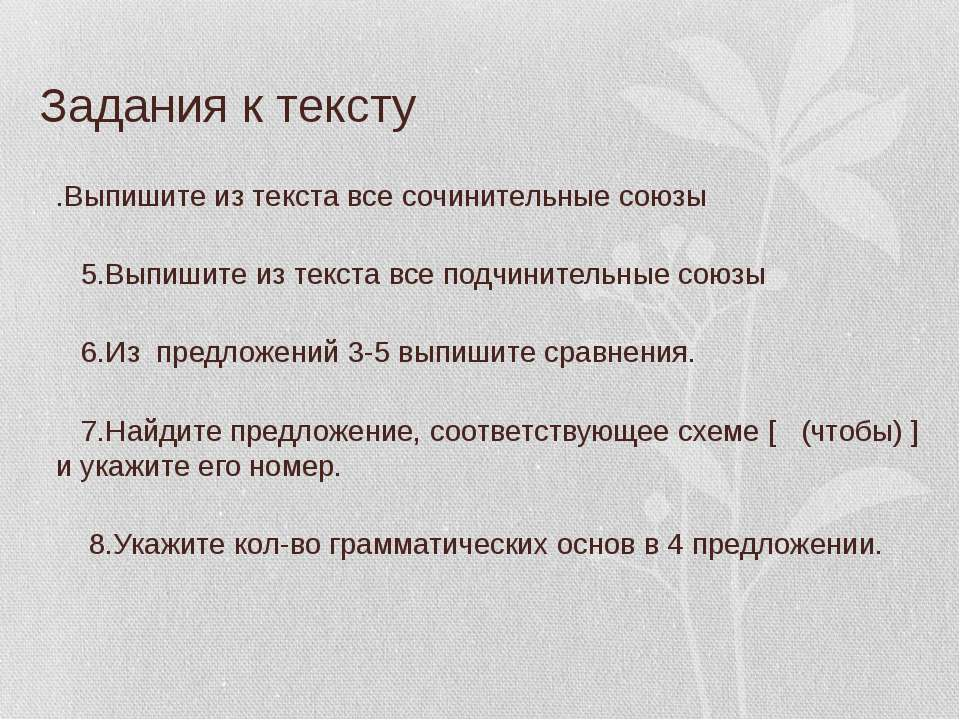 Задания к тексту 4.Выпишите из текста все сочинительные союзы 5.Выпишите из т...