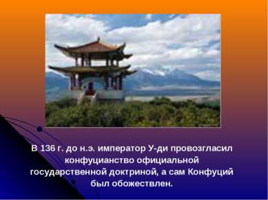 В 136 г. до н.э. император У-ди провозгласил конфуцианство официальной госуда...