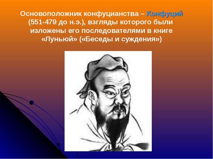 Основоположник конфуцианства – Конфуций (551-479 до н.э.), взгляды которого б...