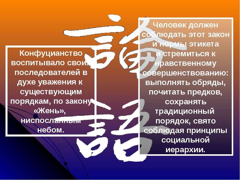 Конфуцианство воспитывало своих последователей в духе уважения к существующим...