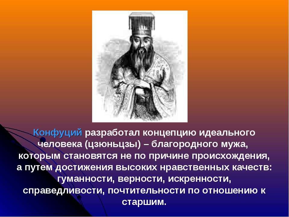 Конфуций разработал концепцию идеального человека (цзюньцзы) – благородного м...