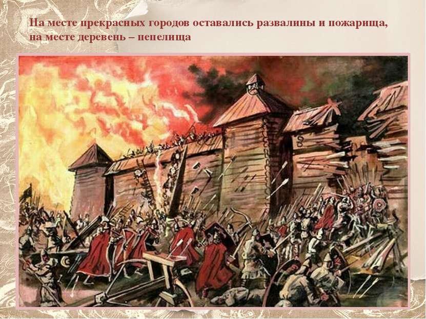 На месте прекрасных городов оставались развалины и пожарища, на месте деревен...