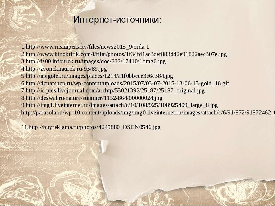 1.http://www.rusimperia.tv/files/news2015_9/orda.1 2.http://www.kinokritik.co...