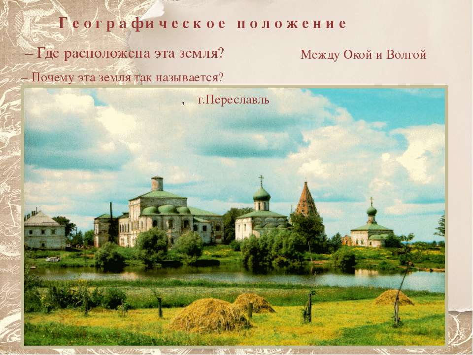 , г.Переславль Г е о г р а ф и ч е с к о е п о л о ж е н и е – Где расположен...