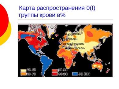 Карта распространения 0(I) группы крови в%