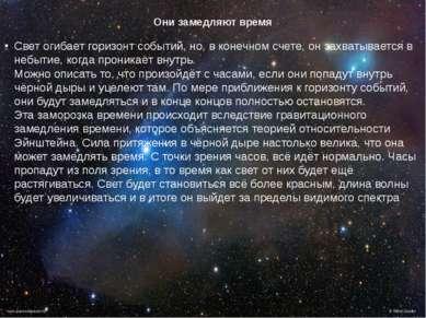 Они замедляют время Свет огибает горизонт событий, но, в конечном счете, он з...