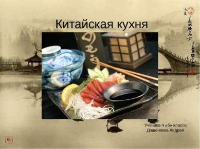 Китайская кухня Ученика 4 «б» класса Дощечкина Андрея