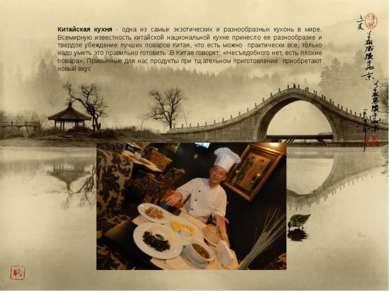 Китайская кухня - одна из самых экзотических и разнообразных кухонь в мире. В...