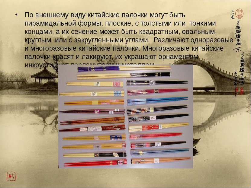 По внешнему виду китайские палочки могут быть пирамидальной формы, плоские, с...