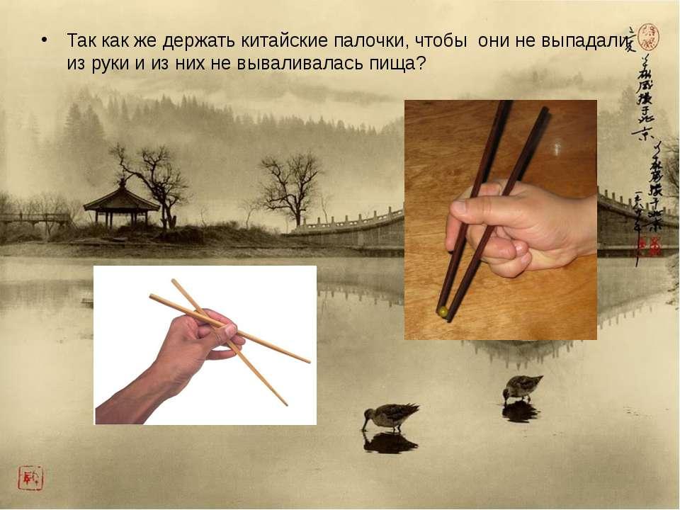 Так как же держать китайские палочки, чтобы они не выпадали из руки и из них ...