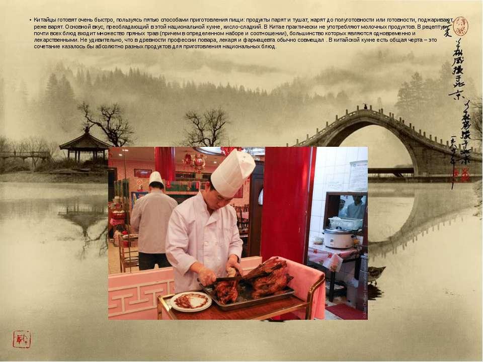 Китайцы готовят очень быстро, пользуясь пятью способами приготовления пищи: п...