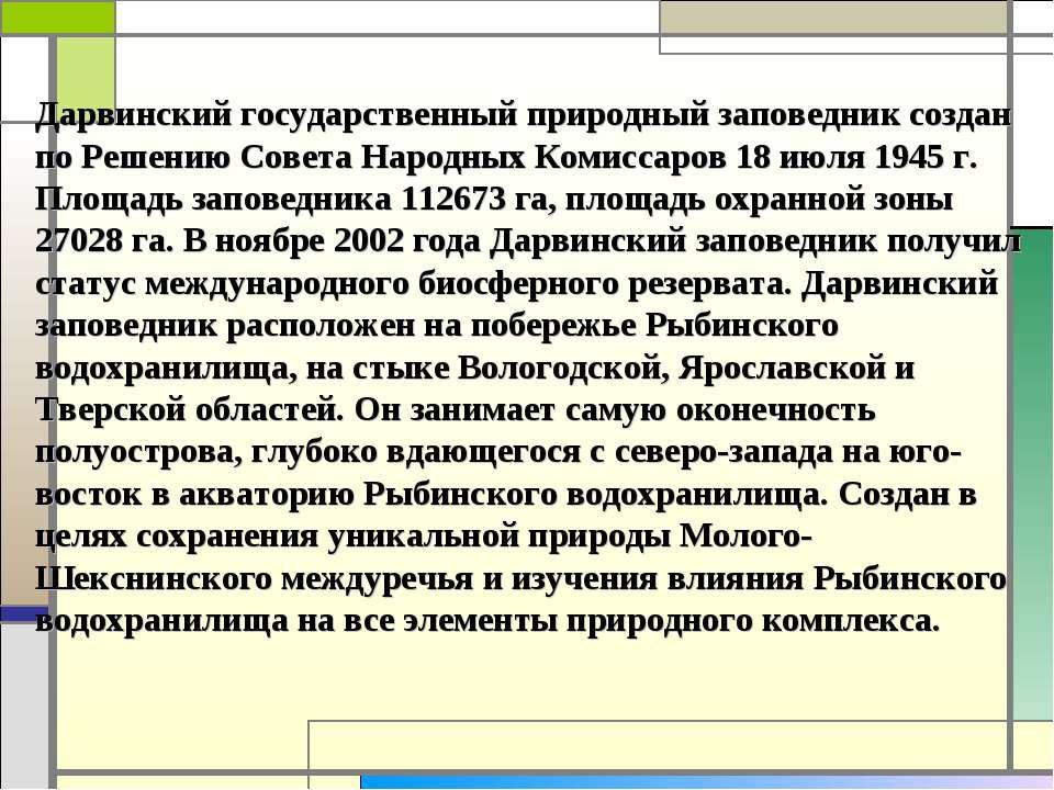 Дарвинский государственный природный заповедник создан по Решению Совета Наро...
