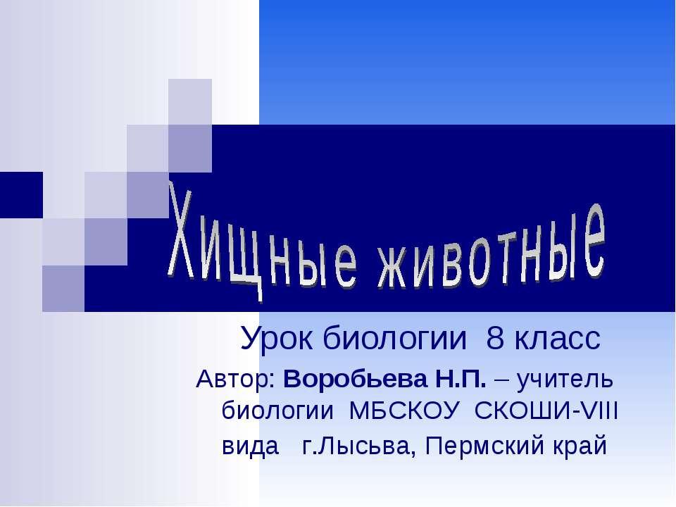 Урок биологии 8 класс Автор: Воробьева Н.П. – учитель биологии МБСКОУ СКОШИ-V...