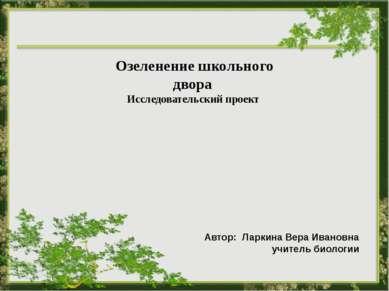Озеленение школьного двора Исследовательский проект  Автор: Ларкина Вера Ив...