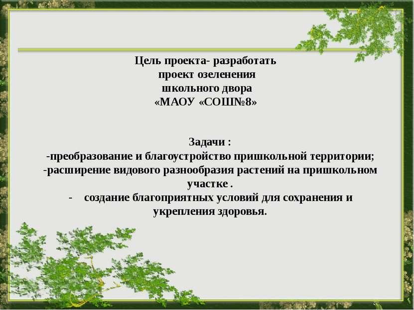Цель проекта- разработать проект озеленения школьного двора «МАОУ «СОШ№8» З...