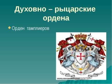 Духовно – рыцарские ордена Орден тамплиеров