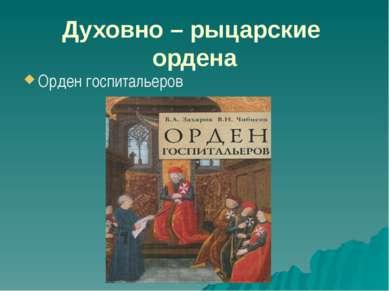 Духовно – рыцарские ордена Орден госпитальеров