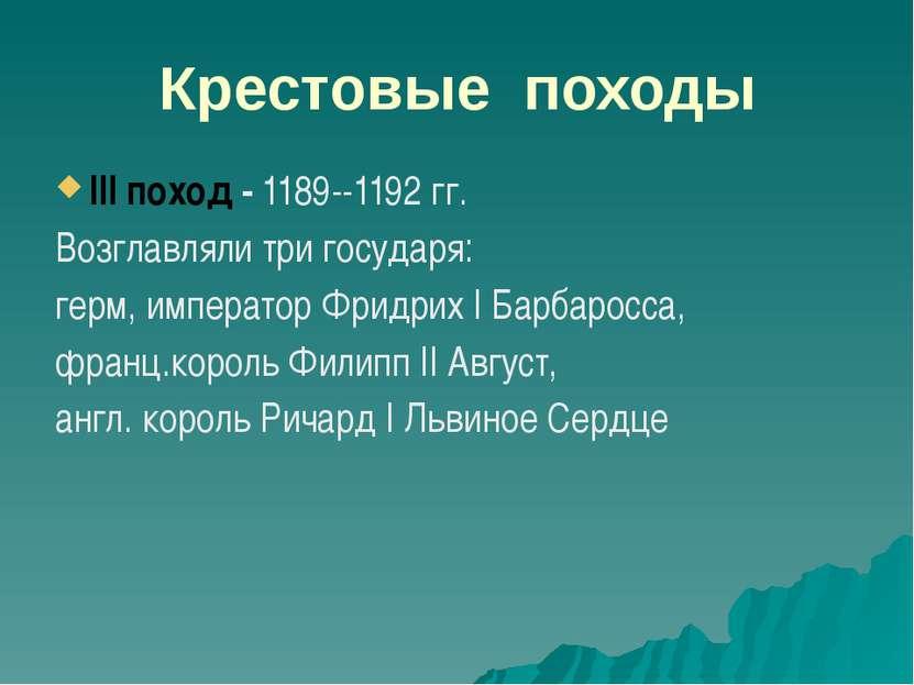 Крестовые походы III поход - 1189--1192 гг. Возглавляли три государя: герм, и...