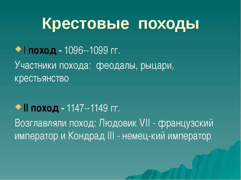 Крестовые походы I поход - 1096--1099 гг. Участники похода: феодалы, рыцари, ...