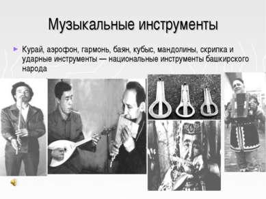 Музыкальные инструменты Курай, аэрофон, гармонь, баян, кубыс, мандолины, скри...