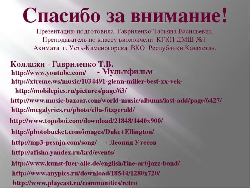 Спасибо за внимание! Коллажи - Гавриленко Т.В. http://www.topoboi.com/downloa...