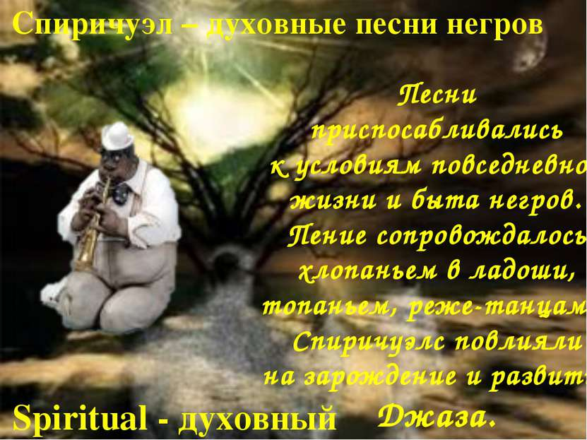Спиричуэл – духовные песни негров Spiritual - духовный Песни приспосабливалис...