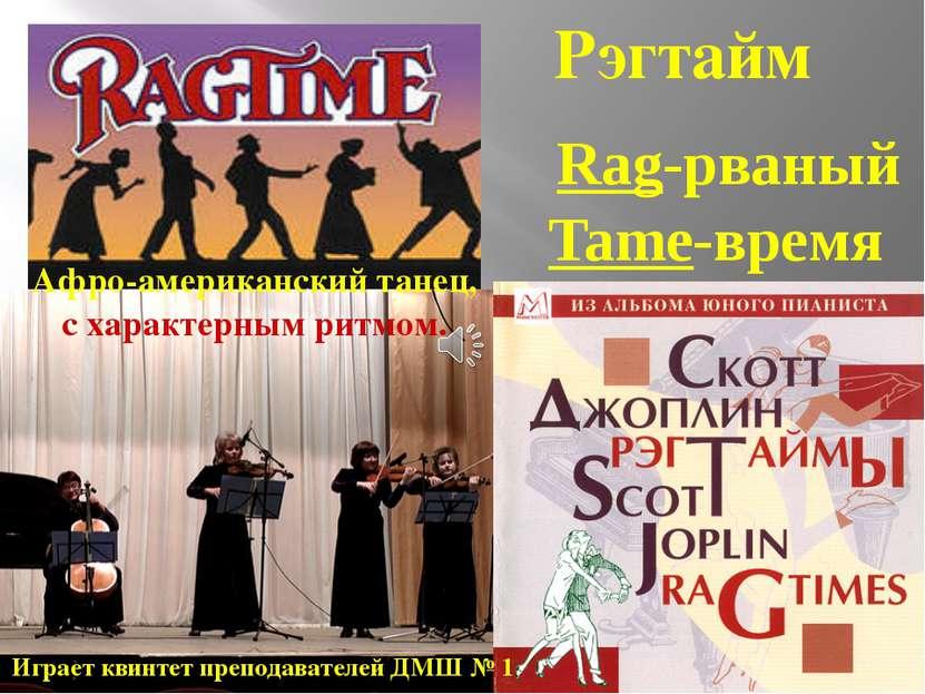 Rag-рваный Tame-время Рэгтайм Афро-американский танец, с характерным ритмом. ...