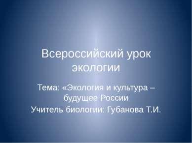 Всероссийский урок экологии Тема: «Экология и культура – будущее России Учите...