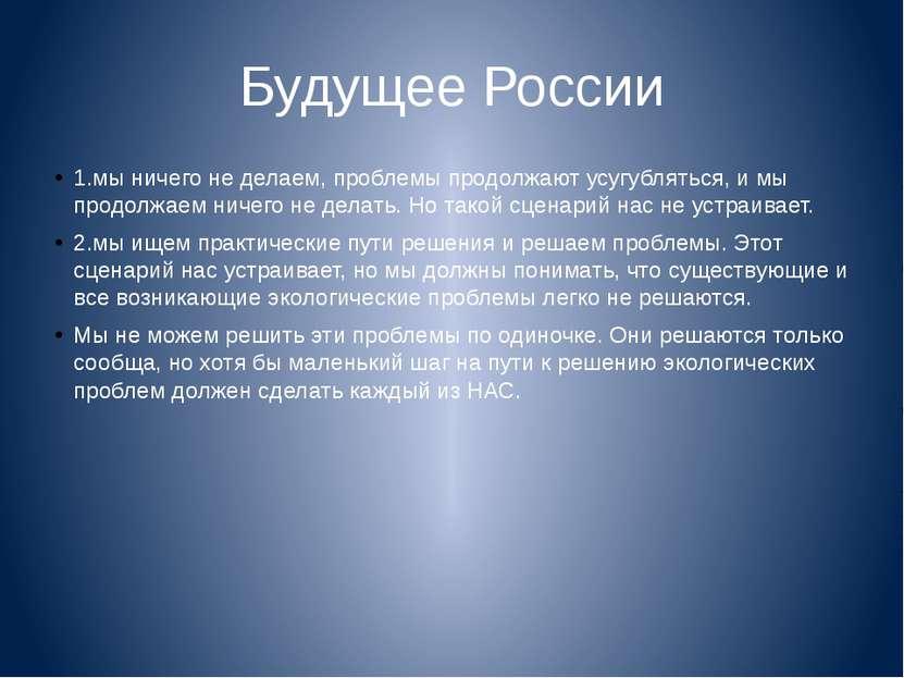 Будущее России 1.мы ничего не делаем, проблемы продолжают усугубляться, и мы ...