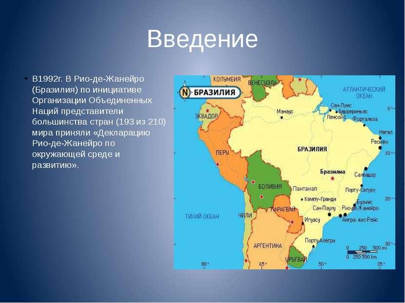 Введение В1992г. В Рио-де-Жанейро (Бразилия) по инициативе Организации Объеди...