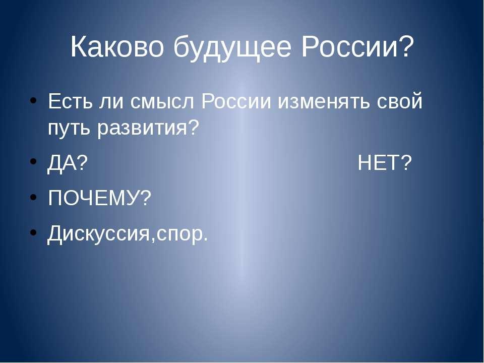 Каково будущее России? Есть ли смысл России изменять свой путь развития? ДА? ...