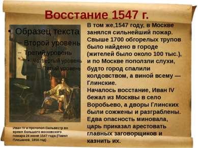 Восстание 1547 г. Иван IV и протопоп Сильвестр во время большого московского ...