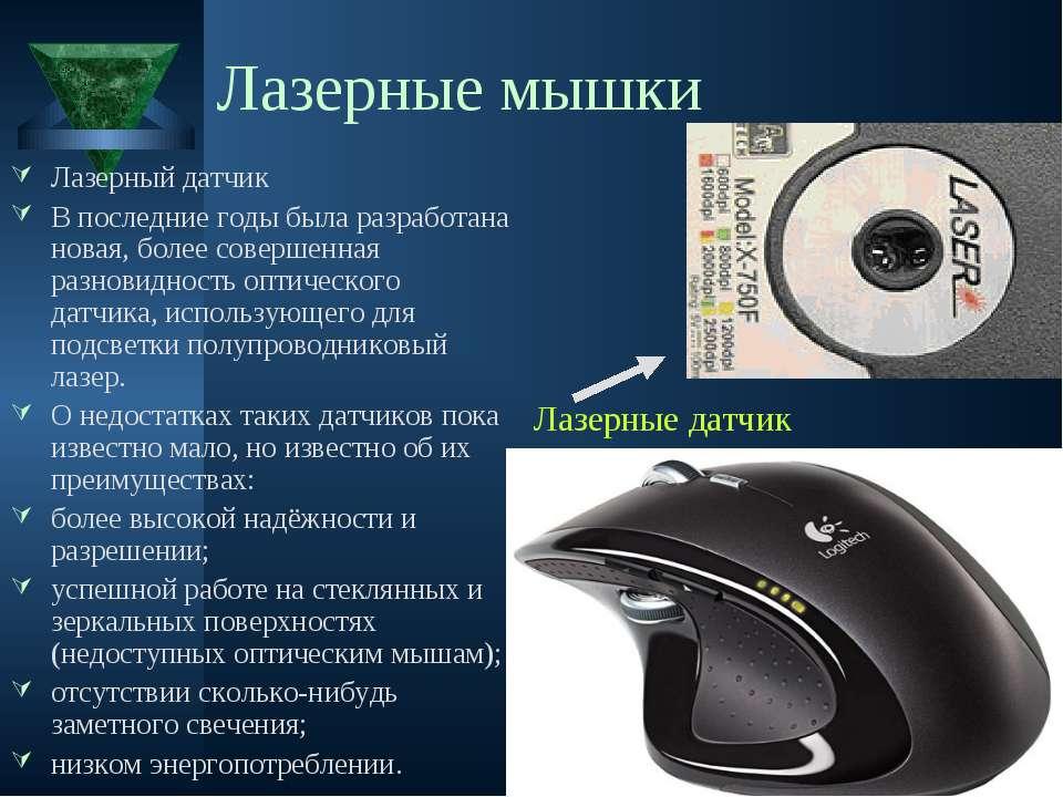 Лазерные мышки Лазерный датчик В последние годы была разработана новая, более...