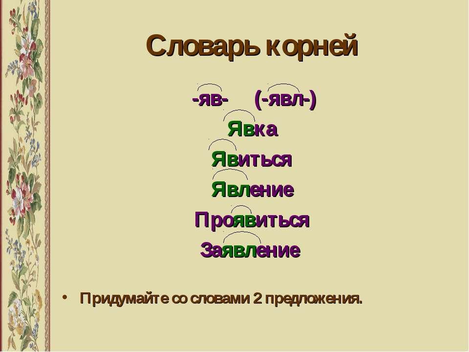 Словарь корней -яв- (-явл-) Явка Явиться Явление Проявиться Заявление Придума...