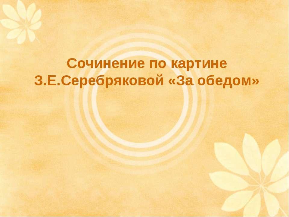 Сочинение по картине З.Е.Серебряковой «За обедом»