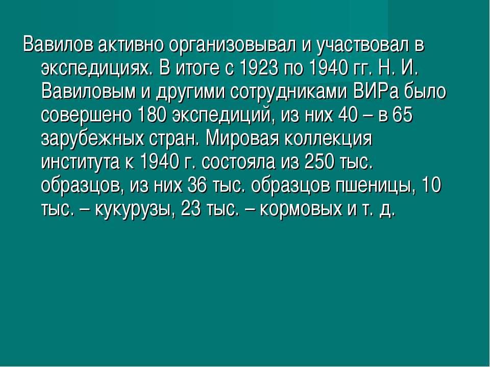 Вавилов активно организовывал и участвовал в экспедициях. В итоге с 1923 по 1...