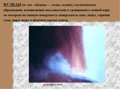 ВУЛКАН (от лат. vulcanus — огонь, пламя), геологическое образование, возникаю...