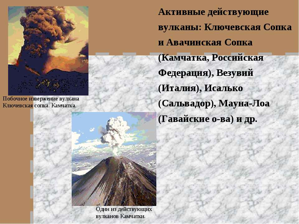 Активные действующие вулканы: Ключевская Сопка и Авачинская Сопка (Камчатка, ...