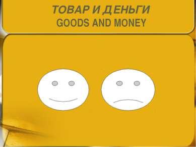 ТОВАР И ДЕНЬГИ GOODS AND MONEY
