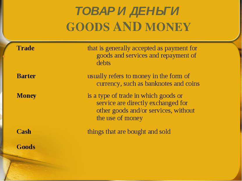 ТОВАР И ДЕНЬГИ GOODS AND MONEY Trade that is generally accepted as payment fo...