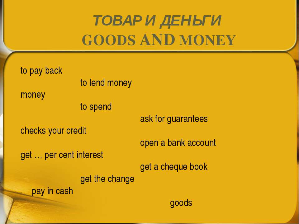 ТОВАР И ДЕНЬГИ GOODS AND MONEY to pay back to lend money money to spend ask f...
