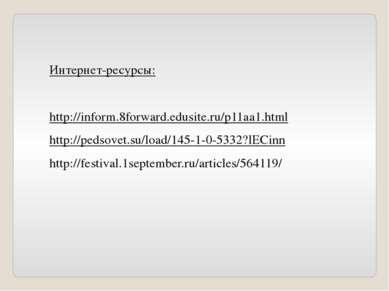 Интернет-ресурсы: http://inform.8forward.edusite.ru/p11aa1.html http://pedsov...