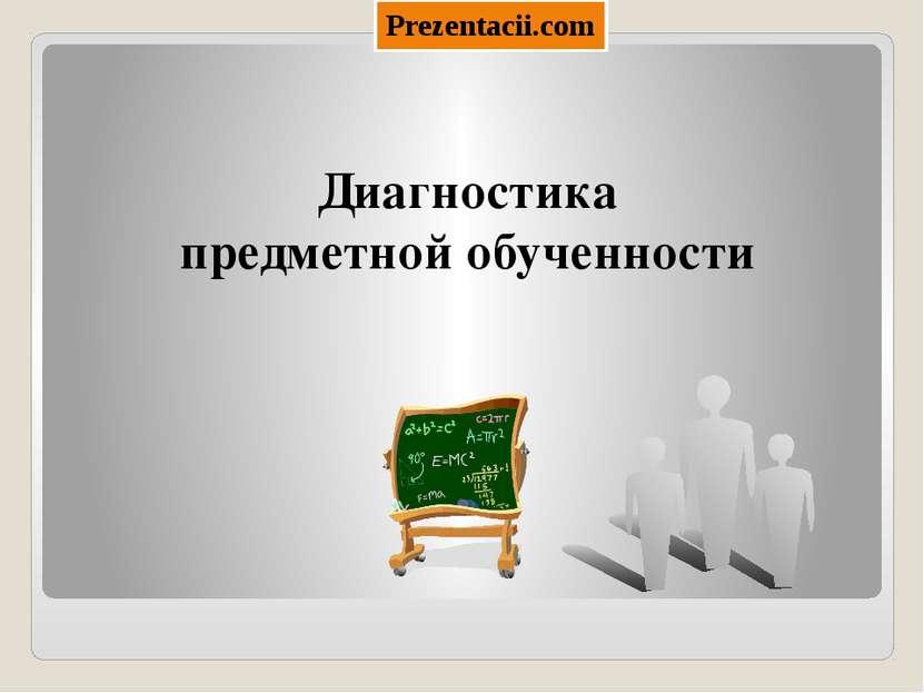 Диагностика предметной обученности Prezentacii.com