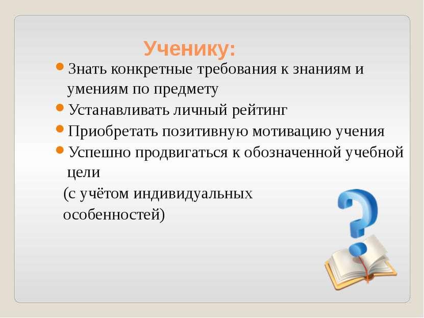 Знать конкретные требования к знаниям и умениям по предмету Устанавливать лич...