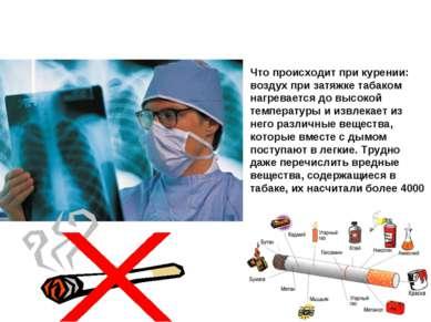 Что происходит при курении: воздух при затяжке табаком нагревается до высокой...