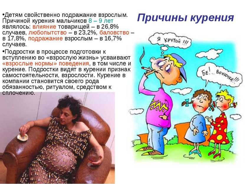 Детям свойственно подражание взрослым. Причиной курения мальчиков 8 – 9 лет я...