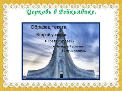 Церковь в Рейкьявике.